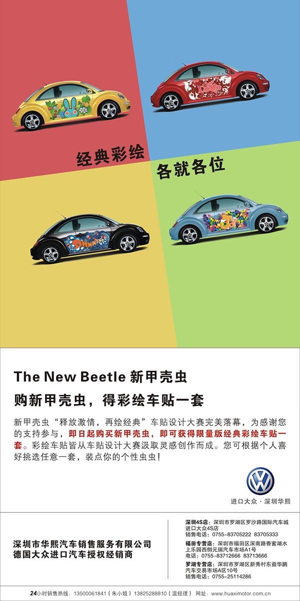 大众汽车 品牌海报设计,汽车海报设计